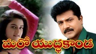 Maro Yuddha Kanda Telugu Full Length Movie - Sarath Kumar , Vijayakanth,Mohini,SilkSmitha