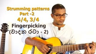 Sinhala Guitar lessons -Lesson #7 -Strumming patterns -Part 2 (වාදන රටා-2 )
