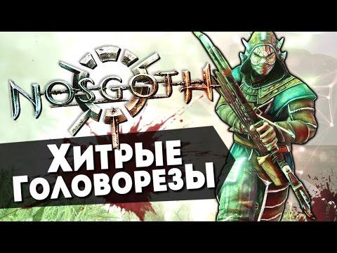 Nosgoth - Хитрые головорезы! (Мясо)