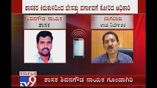 MLA Shivanagouda Patil Seen Vulgarly Abusing A Government Official On Phone Call