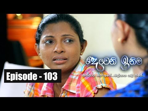Deweni Inima Episode 103 28th June 2017