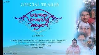 Mangai Maanvizhi Ambugal - Official Trailer