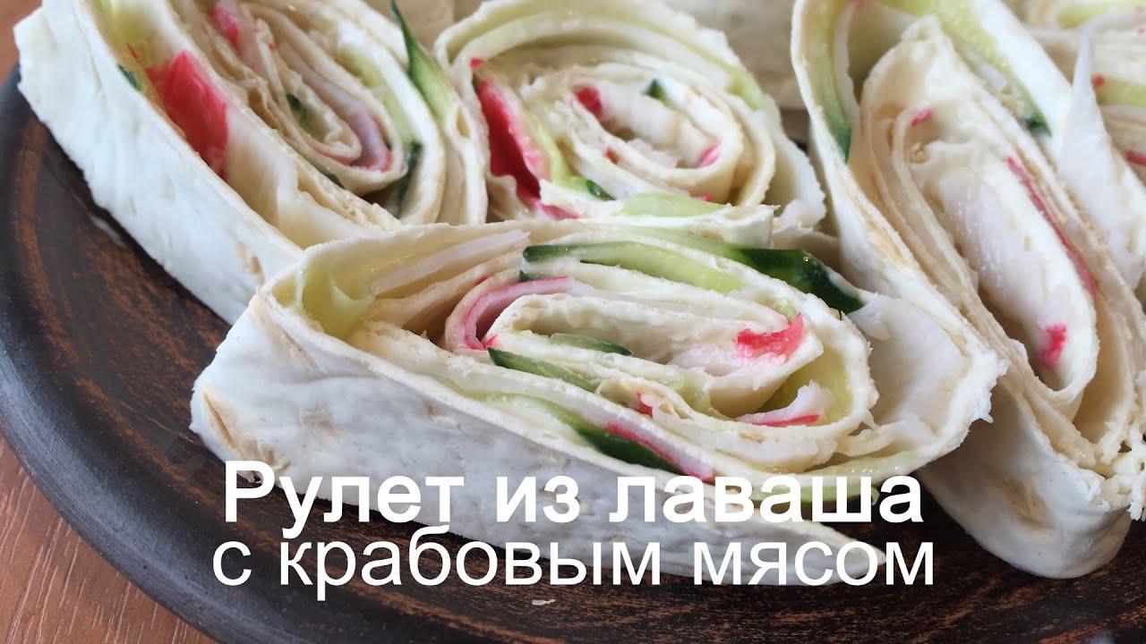 Рулетики из лаваша с мясом рецепты пошагово