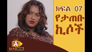 Ethiopian TV series YETATEBU KISOCH PART 07