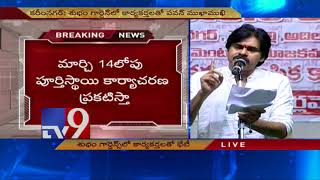 Pawan Kalyan addresses JanaSena activists at Shubham Gardens
