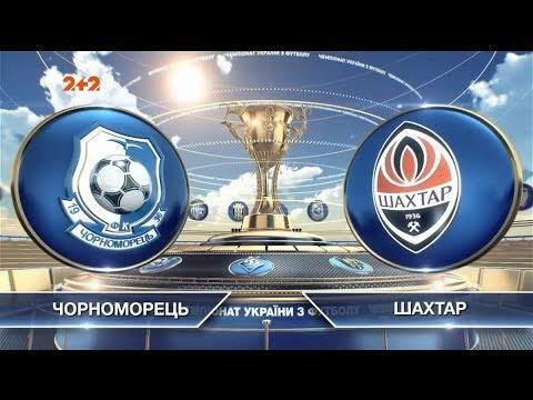 Черноморец - Шахтер - 0:0. Обзор матча