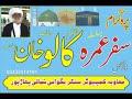 Muhammad Akhter Tahir New Kalam 2017