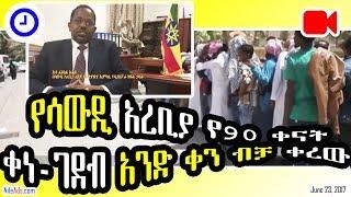 የሳውዲ አረቢያ የ90 ቀናት ቀነ ገደብ አንድ ቀን ብቻ ቀረው! Suadi only on day left - VOA