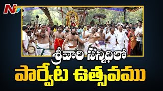 TTD Grandly Celebrated Paruveta Utsavam in Tirumala On Kanuma Day - Tirupati - NTV - netivaarthalu.com