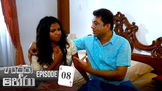 Haratha Hera | Episode 08 - (2019-08-11) | ITN