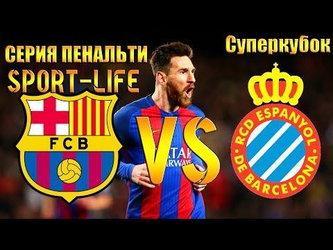 Барселона - Эспаньол ОБЗОР+СЕРИЯ ПЕНАЛЬТИ HD.Суперкубок Каталонии 2018.