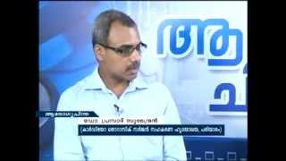 ZEAL TV AROGYACHINTHA WITH DR PRASAD SURENDRAN(MS,DNB,MCh,DNB,FIACS)