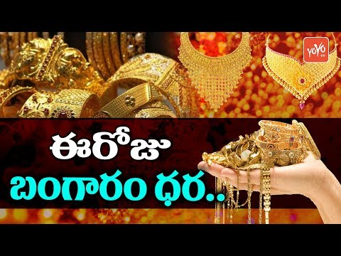 Gold Rates Today | 10 Gram Gold Price Today in Hyderabad - Chennai - Vijayawada | YOYO TV Channel