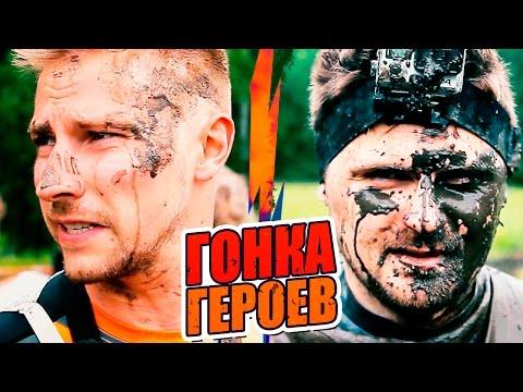 Готовимся к новому шоу - Гонка Героев
