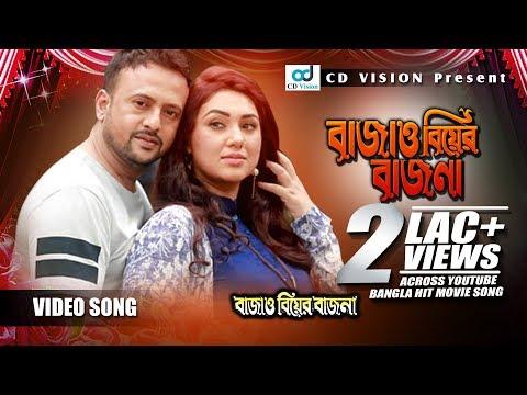 Bajao Biyar Bajna (2016)   Full HD Bangla Movie   Riyaj   Apu Bishwas   Afjol   Nutun   CD Vision