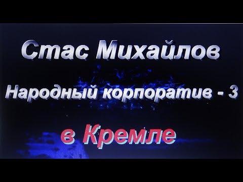 Москва, Кремль. Корпоратив-3, 26 декабря 2017г.