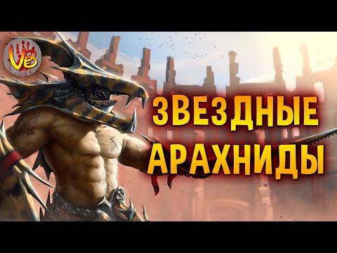 Арахниды: МонстрОбзор фильма «Звездный десант»