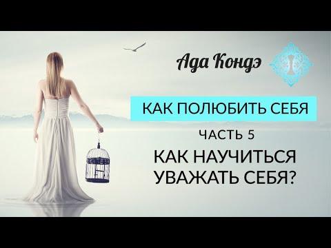 Видео как научиться жить для себя