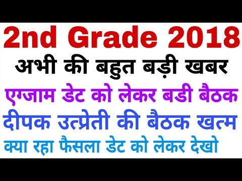 Rpsc 2nd Grade 2018 latest news, Breaking news 2nd Grade exam