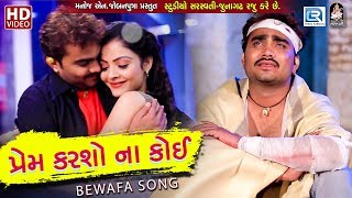 Jignesh Kaviraj New Song - Prem Karso Na Koi | New BEWAFA Song | FULL VIDEO | New Gujarati Song 2018