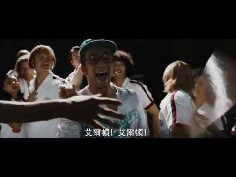【火箭人】精彩花絮 - 服裝設計師篇 - 現正熱映中