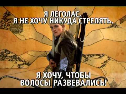 Властелин колец - Я - Леголас!