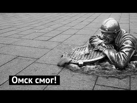 Омск: самый серый город России