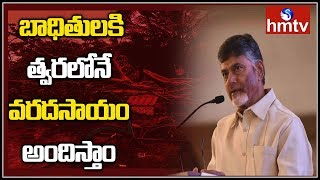 CM Chandrababu Speaks To Media Over Cyclone Phethai Effect | hmtv
