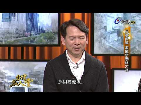 台灣-台灣名人堂-20150528 民歌李建復、許景淳