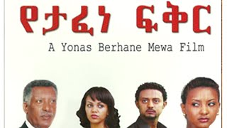 Yetafene Fikir - (Ethiopian Movie)