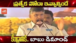 AP CM Chandrababu Strong Demand to Centre about Special Status | AP Politics
