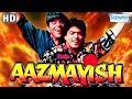 Aazmayish (1995)(HD & Eng Subs) Dharmendra | Rohit Kumar | Ashok Saraf - Hit Hindi Movie