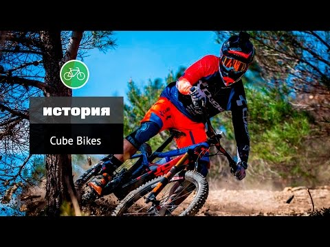 История бренда Cube Bikes (Cube bikes History)