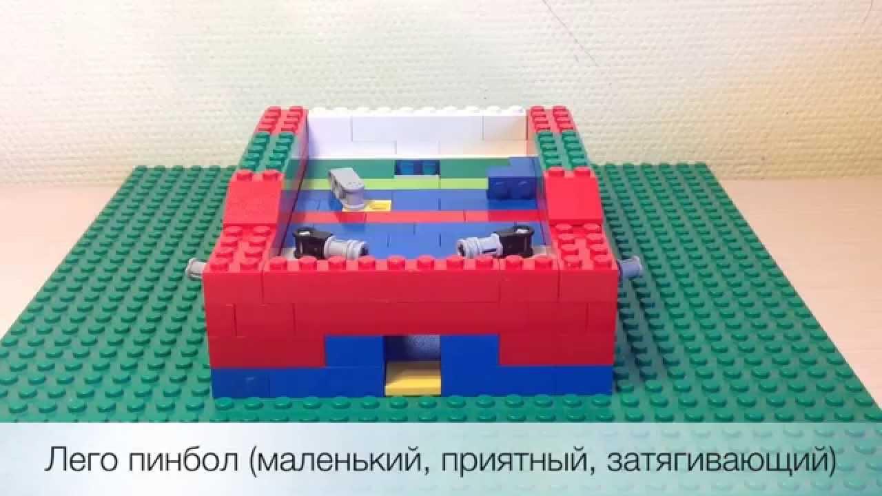 Лего пинбол - YouTube