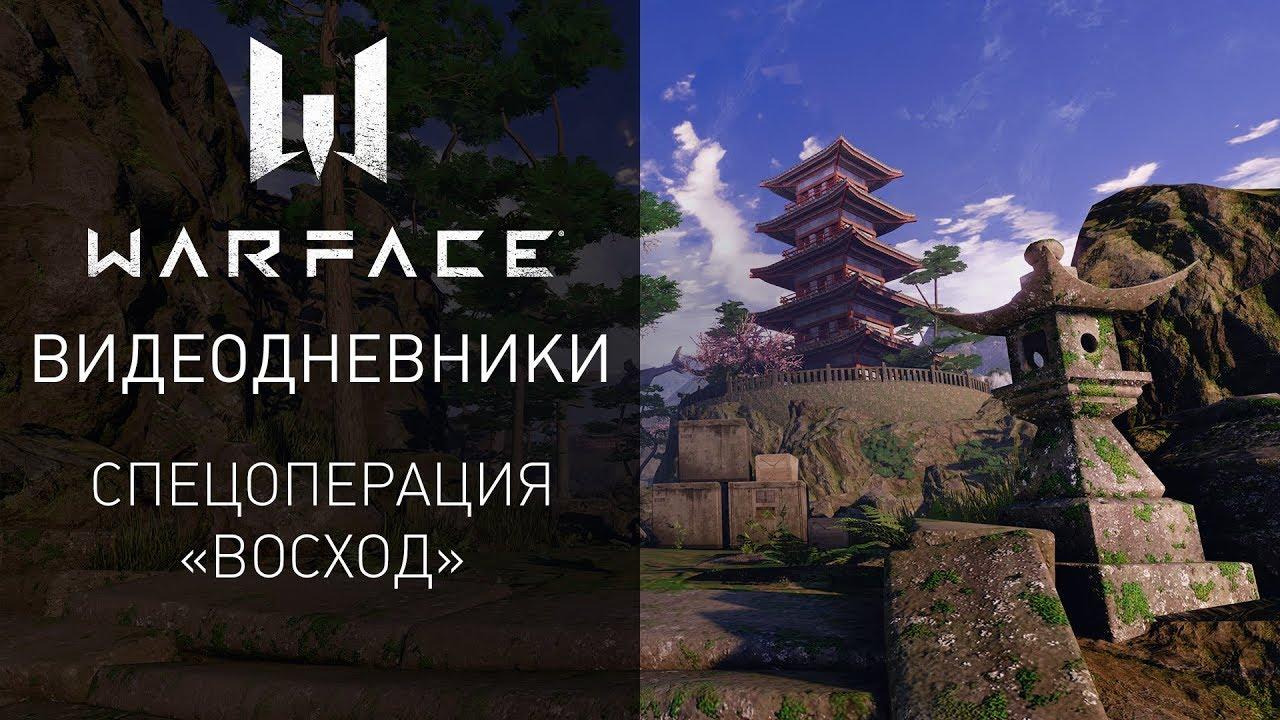 """Видеодневники Warface: спецоперация """"Восход"""""""