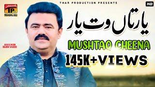 Yaar Taan Wat Yaar - Mushtaq Ahmed Cheena