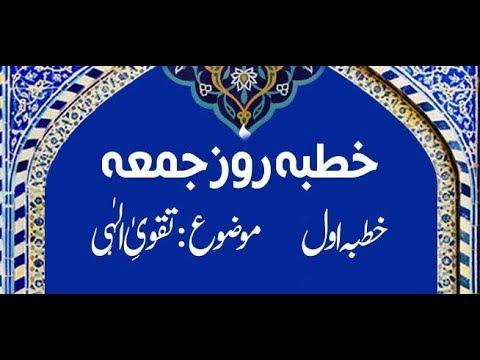 Khutba e Juma Part 01- (Taqwa e Ilahi) - 22 March 2019 - LEC#91