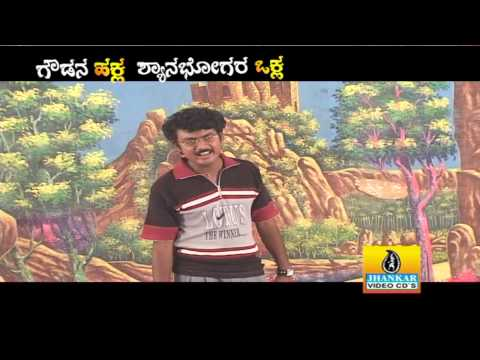 Gowdra Hakla Shyanabhogana Vakla - Kannada Comedy Drama video