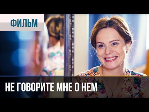 ▶️ Не говорите мне о нем - Мелодрама | Фильмы и сериалы - Русские мелодрамы