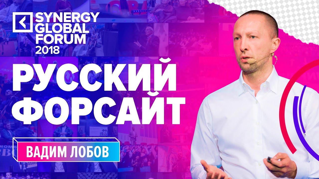 Русский Форсайт | Лобов Вадим | Университет СИНЕРГИЯ