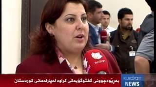 begard talabani-Kurdsat news