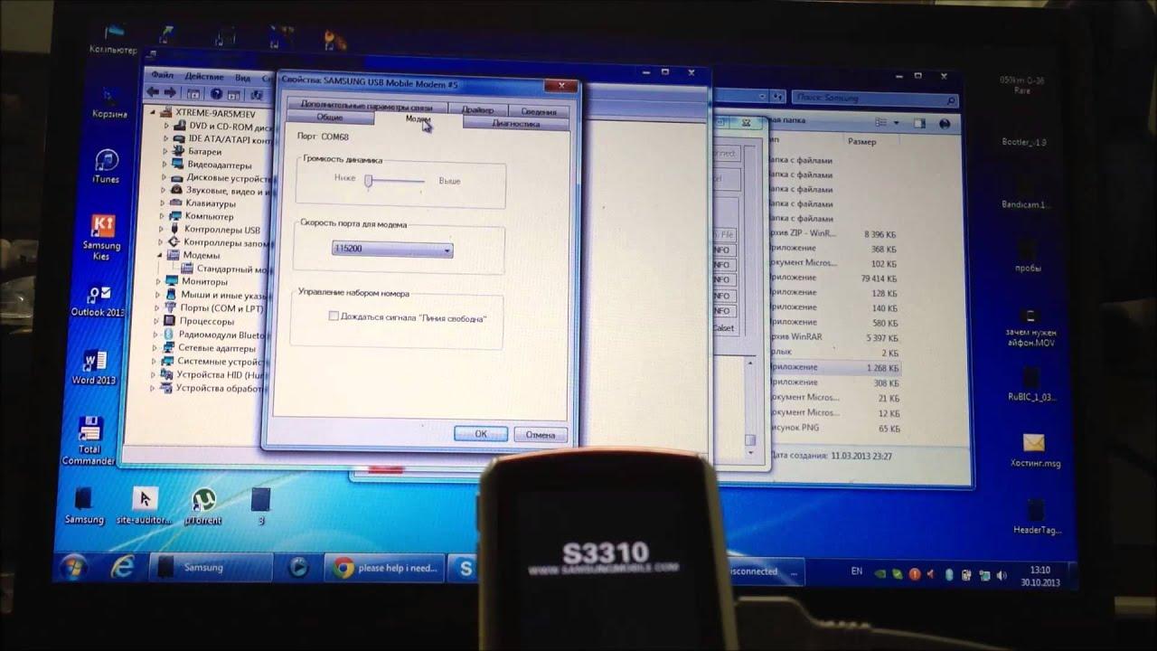 Инструкция по прошивке samsung i450