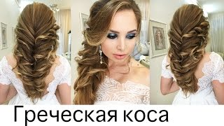 """Как сделать греческую косу """"рыбий хвост""""?  Свадебная прическа"""