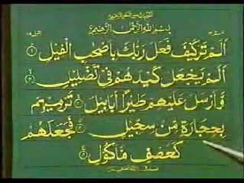 Learn Quran in Urdu 29 of 64