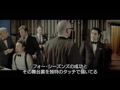 映画『ジャージー・ボーイズ』特別映像「Meet the Jersey Boys」2014年9月27日公開