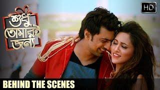 Behind The Scenes | Shudhu Tomari Jonyo | Dev | Srabanti | Mimi | Soham | Birsa | 2015