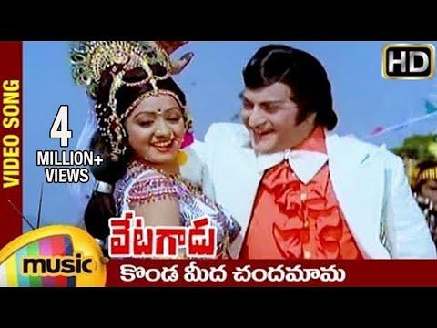Vetagadu Telugu Movie Songs - Konda Meedha Chandamama - Ntr, Sridevi video