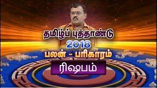 ரிஷபராசி  - தமிழ் புத்தாண்டு பலன்கள் 2018 | பலன்-பரிகாரம் - Astrologer Shelvi