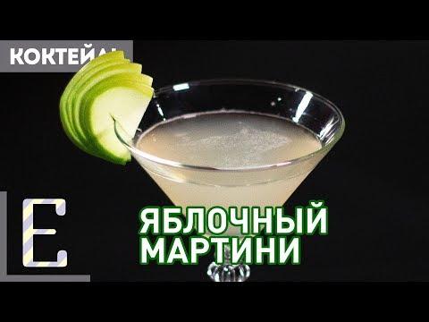 Коктейль Яблочный Мартини