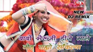 New DJ Remix Babo Bheru Ji DJ Male Tod Rahyo Sanklya Rajasthani Song 2018 | Alfa Music & Films